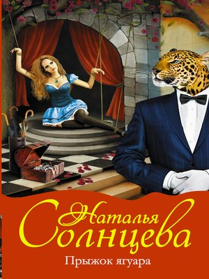 cover image of Прыжок ягуара