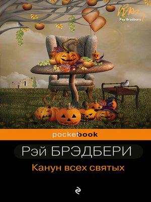 cover image of Канун Всех Святых