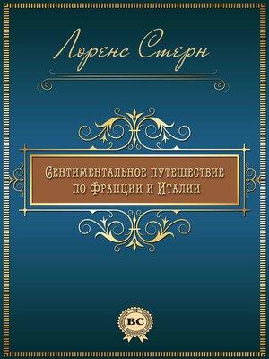 cover image of Сентиментальное путешествие по Франции и Италии