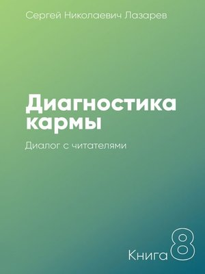 cover image of Диагностика кармы. Книга 8. Диалог с читателями