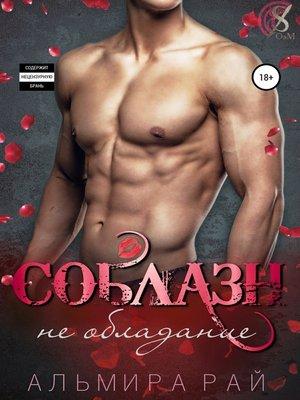 cover image of Соблазн – не обладание