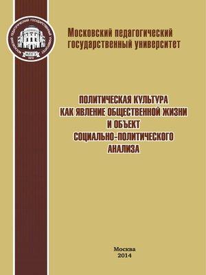 cover image of Политическая культура как явление общественной жизни и объект социально-политического анализа