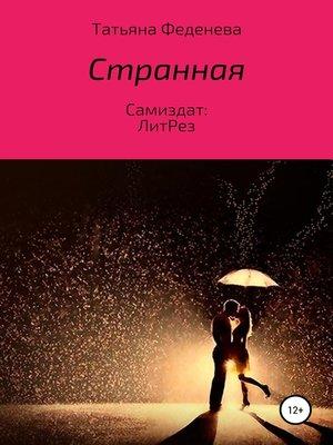 cover image of Странная