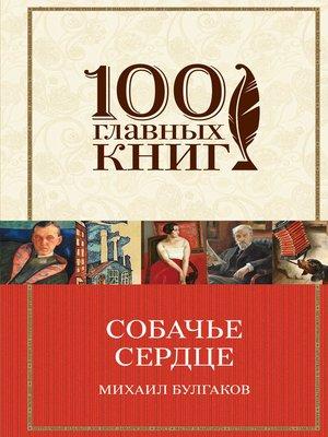 cover image of Собачье сердце