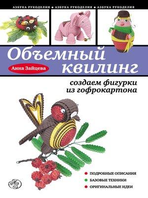 cover image of Объемный квилинг