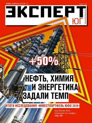 cover image of Эксперт Юг 01-02-2019