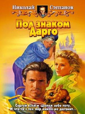 cover image of Под знаком Дарго