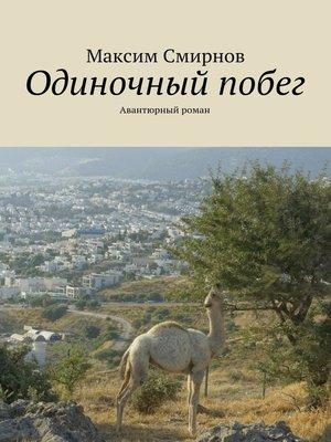 cover image of Одиночный побег. Авантюрный роман