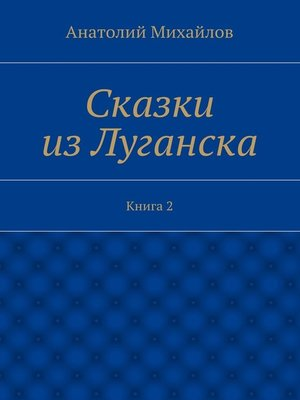 cover image of Сказки изЛуганска. Книга 2