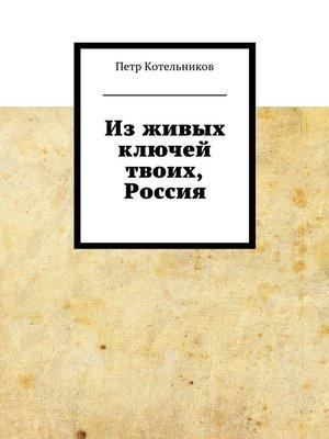 cover image of Из живых ключей твоих, Россия