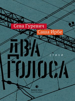 cover image of Два голоса