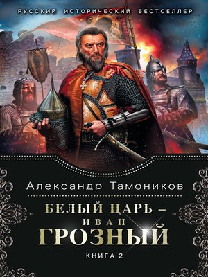 cover image of Белый царь – Иван Грозный. Книга 2