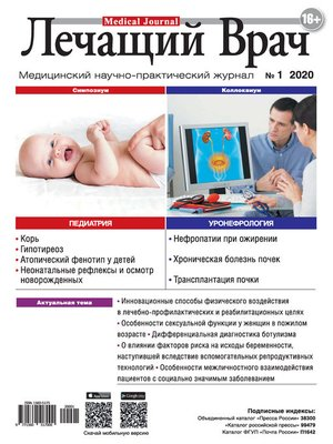cover image of Журнал «Лечащий Врач» №01/2020