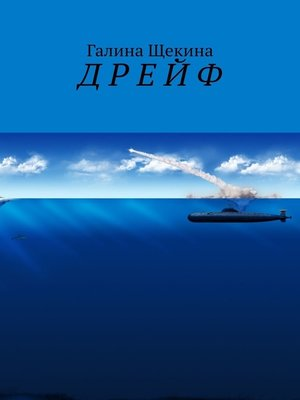 cover image of Д Р Е ЙФ