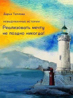 cover image of Реализовать мечту непоздно никогда!