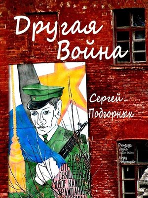 cover image of Другая война