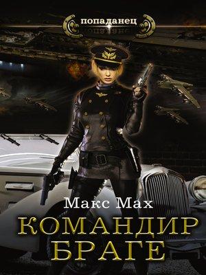 cover image of Командир Браге
