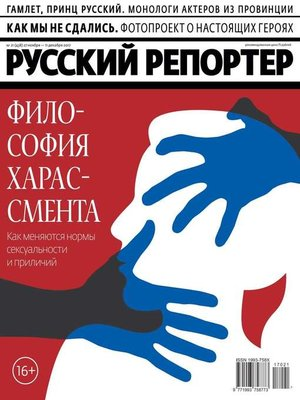 cover image of Русский Репортер 21-2017