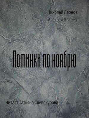 cover image of Поминки по ноябрю