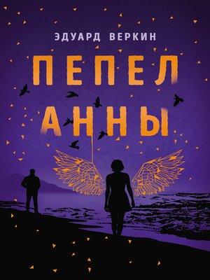 cover image of Пепел Анны
