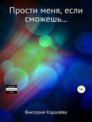 cover image of Прости меня, если сможешь...