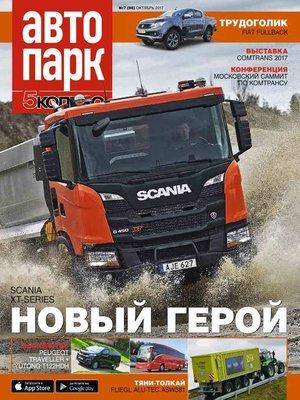 cover image of Автопарк – 5 Колесо 07-2017
