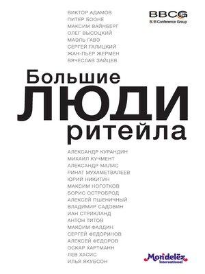 cover image of Большие люди ритейла