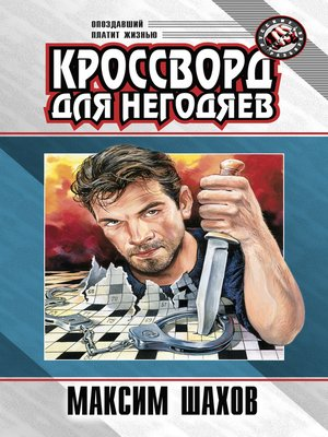 cover image of Детектив для «Кока-Колы»