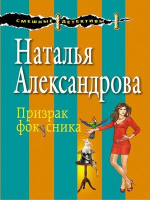 cover image of Призрак фокусника
