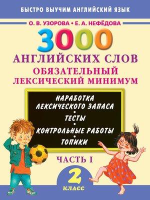 cover image of 3000 английских слов. Обязательный лексический минимум. 2 класс. Часть 1