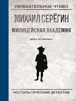 cover image of Мент из Африки