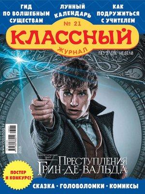 cover image of Классный журнал №21/2018
