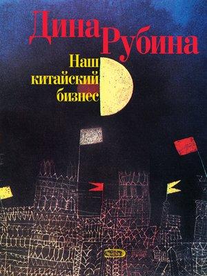 cover image of Наш китайский бизнес (сборник)