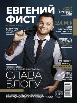 cover image of Слава Блогу. Лонгриды, покорившие Инстаграм