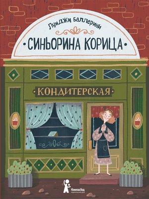 cover image of Синьорина Корица