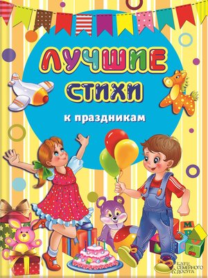 cover image of Лучшие стихи к праздникам
