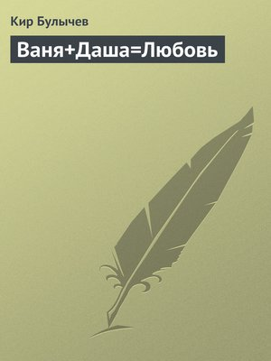 cover image of Ваня+Даша=Любовь