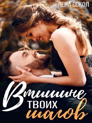 cover image of В тишине твоих шагов