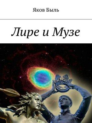 cover image of Лире иМузе