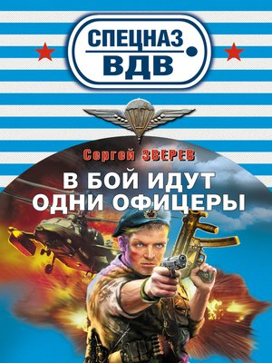 cover image of В бой идут одни офицеры