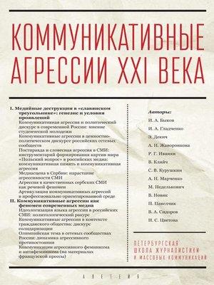 cover image of Коммуникативные агрессии XXI века