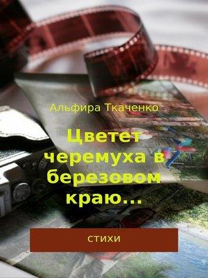 cover image of Цветет черемуха в березовом краю... Сборник стихотворений