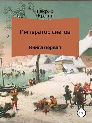 cover image of Император снегов