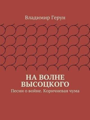 cover image of Наволне Высоцкого. Песни о войне. Коричневаячума
