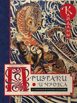 cover image of Призраки и чудеса в старинных японских сказаниях. Кайданы