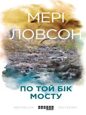 cover image of По той бік мосту