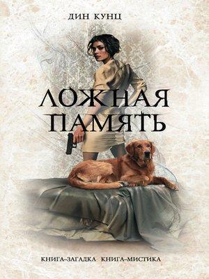 cover image of Ложная память