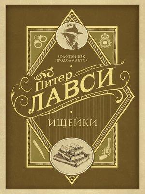 cover image of Ищейки