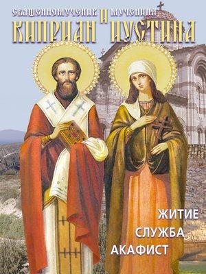 cover image of Святые священномученик Киприан и мученица Иустина. Житие, служба, акафист