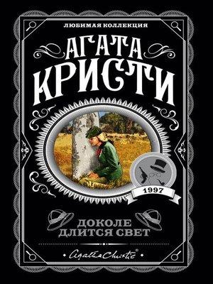 cover image of Доколе длится свет (сборник)